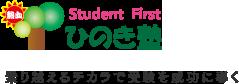 奈良 塾 中学受験・高校受験|奈良の学習塾 ひのき塾